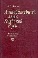 Александр Никитович Кожин   Литературный язык Киевской Руси