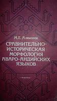 Алексеев М. Е. Сравнительно-историческая морфология аваро-андийских языков.