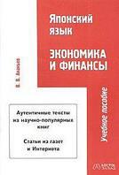 Ананьев, В. В. Японский язык: экономика и финансы