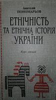 Анатолій Пономарьов  Етнічність ТА Етнічна Історія України