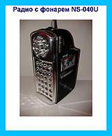 Радио с фонарем NS-040U,Фонарь аккумуляторный переносной!Опт