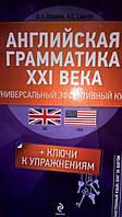 Английская грамматика XXI века. Универсальный эффективный курс — Анна Ионина, Аида Саакян
