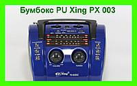 Радио, Бумбокс PU Xing PX 003!Акция