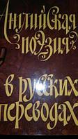 Английская поэзия в русских переводах ( XIV - XIX ). На английском и русском языках.