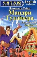 Джонатан Свифт Gulliver's Travels = Мандри Гулівера