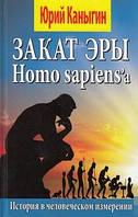 Канигін Юрій Закат эры Homo Sapiens*а. Энергия прогресса