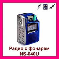 Радио с фонарем NS-040U,Фонарь аккумуляторный переносной!Акция