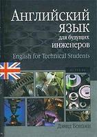 Английский язык для будущих инженеров    Автор: Дэвид Бонами