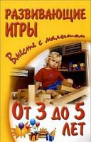 Александр Галанов, Алла Галанова, Валерия Галанова Развивающие игры вместе с малышом от 3 до 5 лет