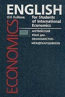 Английский язык для экономистов-международников      автор книги Куликова О. В.