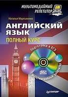 Английский язык. Полный курс (+ CD-ROM)  Наталья Мартыненко