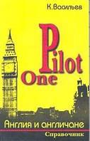 Англия и англичане: Pilot One: Первый лоцман: Лингвострановедческий справочник