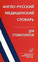 Англо-русский медицинский словарь для стоматологов.