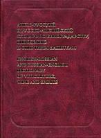 Англо-русский и русско-английский словарь по виноградарству, виноделию и спиртным напиткам
