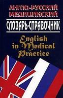 Англо-русский медицинский словарь-справочник «На приеме у английского врача»