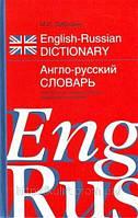 Англо-русский словарь    Авторы: Дубровин М. И.