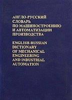 Англо-русский словарь по машиностроению и автоматизации производства. 100000 слов