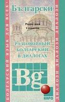 Р.Стоянова Разговорный болгарский в диалогах