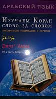 Арабский язык. Изучаем Коран слово за словом.