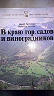 Арутюнов С., Кобычев В. В краю гор, садов и виноградников.