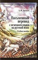 Архипов А. Ф. Письменный перевод с немецкого языка на русский язык: Гриф УМО.