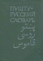Асланов M. Г.    Пушту-русский словарь