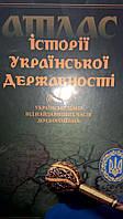 Атлас історії української державності