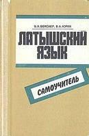 Б. Х. Векслер, В. А. Юрик  Латышский язык. Самоучитель