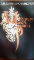 Бантыш-Каменский,        История Малой России от водворения славян в сей стране до уничтожения гетманства