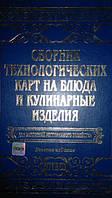Беляева А. М.   Сборник технологических карт на блюда и кулинарные изделия для заведений ресторанного хозяйства: