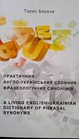 Береза Т. Практичний англо-український словник фразеологічних синонімів