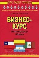Бизнес-курс испанского языка