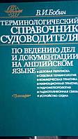 Бобин В. И. Терминологический справочник судоводителя по ведению дел и документации на английском языке.