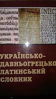 Бойко Н. В. Українсько-давньогрецько-латинський словник