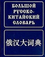 Большой русско-китайский словарь.120 000 слов и словосочетан./Баранова З. И.