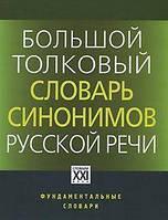 Большой толковый словарь синонимов русской речи  Бабенко Л. Г.