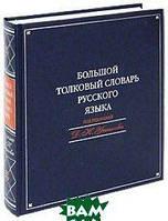 Большой толковый словарь русского языка  Ушаков Дмитрий Николаевич