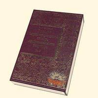 Большой энциклопедический словарь изобразительного искусства. В 8 томах. Том 4  Виктор Власов