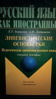 Борисова Е. Г., Латышева А. Н. Лингвистические основы РКИ