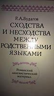 Будагов Р. А. Сходства и несходства между родственными языками. Романский лингвистический материал