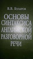 Бузаров В. В. Основы синтаксиса английской разговорной речи (на английском языке).