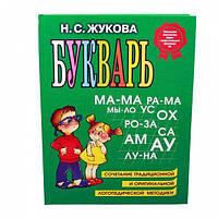 Букварь - Н. С. Жукова. Сочетание традиционной и оригинальной логопедической методики.