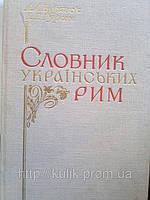 Бурячок А. А., Гурин І. І. Словник українських рим
