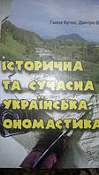 Бучко, Ганна Євгенівна.  Історична та сучасна українська ономастика