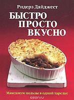 Быстро, просто, вкусно. Максимум пользы в одной тарелке