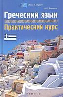 Быханов, Алексей Константинович «Греческий язык. Практический курс»