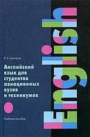 В. Б. Григоров  Английский язык для студентов авиационных вузов и техникумов