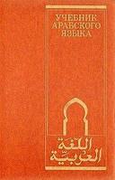 В. Э. Шагаль, М. Н. Мерекин, Ф. С. Забиров  Учебник арабского языка