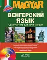 Венгерский язык. Самоучитель для начинающих  Вавра Клара + CD