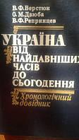 Верстюк В. Ф  Україна від найдавніших часів до сьогодення Хронологічний довідник